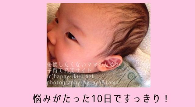 母乳の悩みが10日ですっきり!生後1か月から授乳中にはじめた【すっぽん小町】