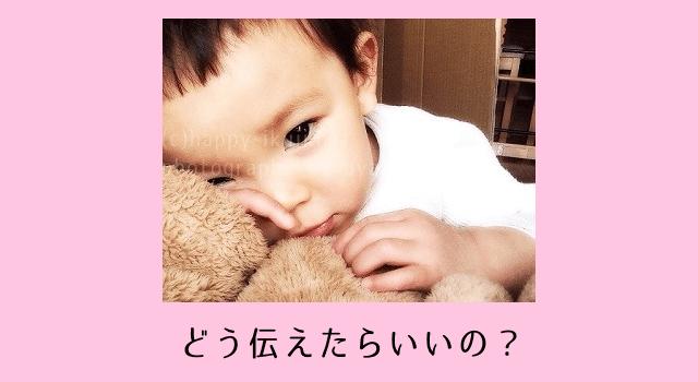 2歳児・3歳児が年上の子に泣かされた!意地悪された時のママの対応の仕方4選