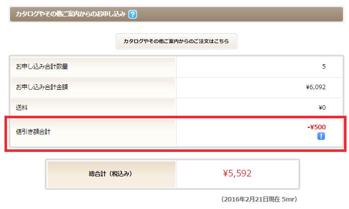 キャンペーン500円割引