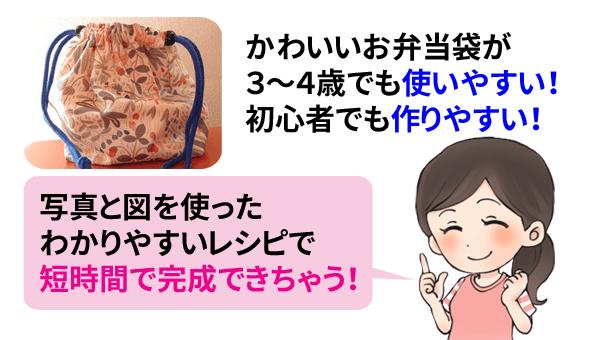 14342_【無料レシピ付き】3歳・4歳でも使いやすい幼稚園のお弁当袋を作ろう!マチ付き巾着型の作り方
