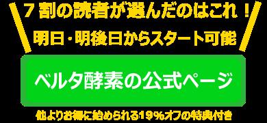 ベルタ当サイト特典 (1)