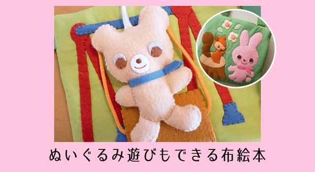 誕生日プレゼントに手作りしたい!フェリシモの1~3歳児向け布絵本キットは作りやすい?