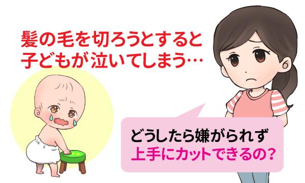 散髪を成功させたい!1歳児の髪の切り方と泣く・逃げる・嫌がる子供対策5選