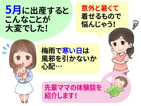 5月生まれのベビー服や授乳服は失敗しがち!5月の授乳や沐浴の注意点
