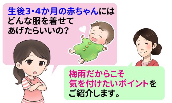 寝返りを始めた生後3・4か月の赤ちゃんの梅雨に着せてあげたいベビー服選びのポイント3選