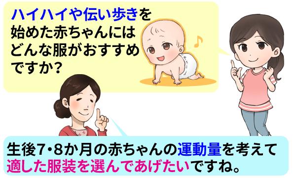 生後7・8か月の赤ちゃんにあせもができやすい服を選んでいない?下着・服装で気をつけたいこと