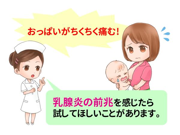 授乳したいのにおっぱいが張ってちくちく!痛む理由と乳腺炎にならないための対策10選