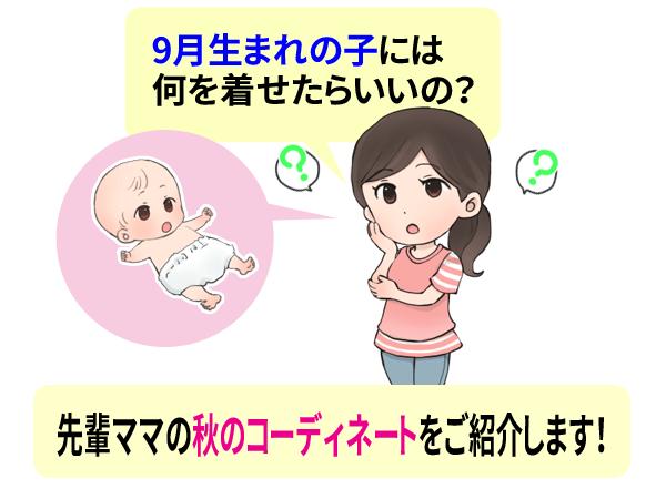 9 月出産のママ必見!肌着とベビー服の必要枚数と新生児の秋のコーディネート