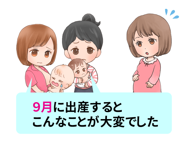 9月出産予定のママが失敗しやすいのは肌着選びだけじゃない!季節の変わり目だから失敗しやすい7つのこと