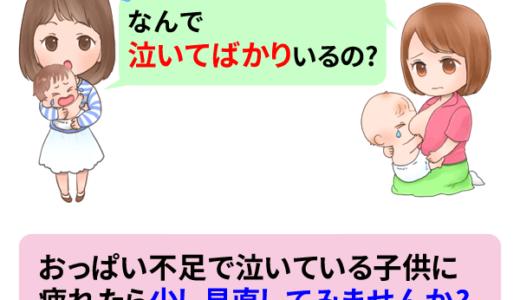 おっぱいが出なくて赤ちゃんが泣く!母乳のために気を付けたい食事・生活習慣