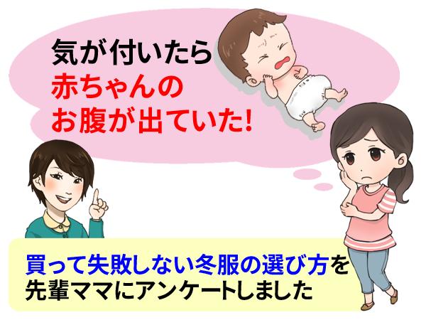 赤ちゃんの冬の下着・洋服選びで失敗したくないママ必見!生後半年~9か月の赤ちゃんの服選びのポイント