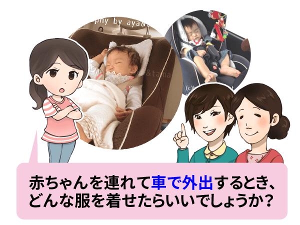 車で外出するとき何着せる?生後3か月~9か月の赤ちゃんにジャンプスーツやダウンジャケットは必要?
