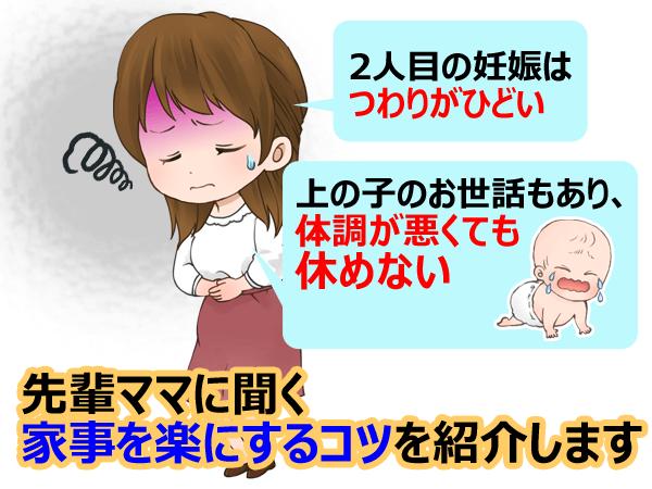 2人目の妊娠はつわりがひどい!上の子の世話や食事を楽にする・体験談