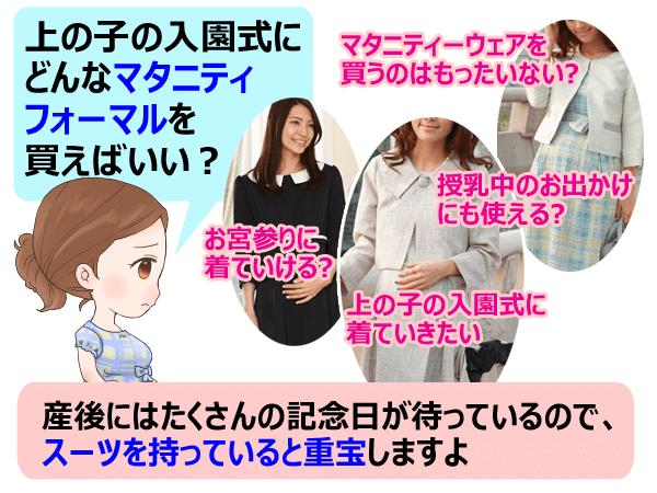 妊娠期・産後のフォーマルな服はどんなものを選んだらいいの?お宮参り・お食い初め・入園式・卒園式・結婚式で活躍するスーツ・ワンピース