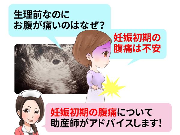 生理前に下腹部・子宮がズキズキ痛い!着床痛の特徴と妊婦100人の体験談