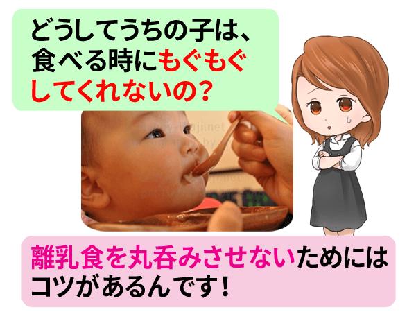 離乳食は柔らかすぎてもダメ!もぐもぐ期(7か月・8か月)の丸のみを防ぐ工夫5選