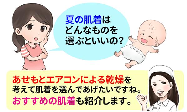 新生児の夏の肌着選び間違ってない?あせもとエアコンからの乾燥から守るおすすめの選び方
