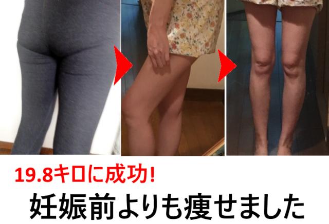 産後ダイエットで19.8キロ!妊娠前よりも5キロ落とせた体験談