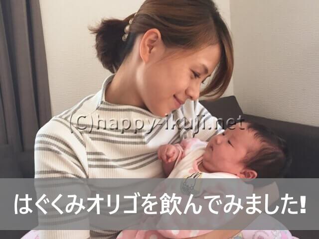【閲覧注意】はぐくみオリゴは赤ちゃんの便秘に効く?効かない?10組の親子の写真付き口コミレビュー