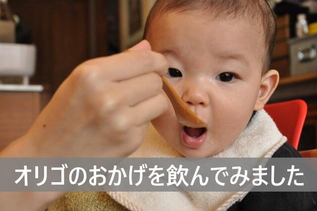 オリゴのおかげダブルサポートは赤ちゃんに効果あり?効果なし?飲む量は?写真付き徹底レビュー