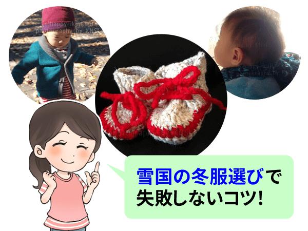 生後6~9か月の子供を育てる北海道・東北・北陸のママが冬に失敗!冬の寒さ対策で見落とした靴・手袋・帽子・耳あての使い方