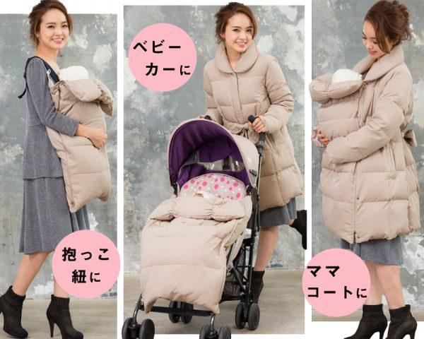 長く使えるママコートのランキング!抱っこもおんぶも赤ちゃんが風邪ひかないコート