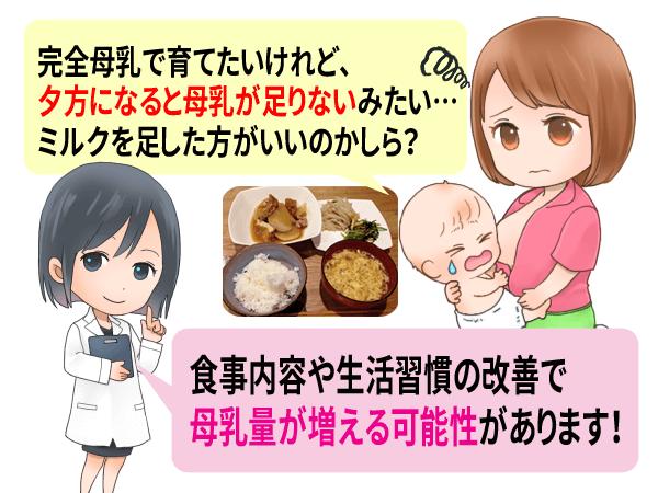 夕方になると母乳が出なくてつらいママにおすすめ! 母乳不足を改善するための食事と生活のヒント