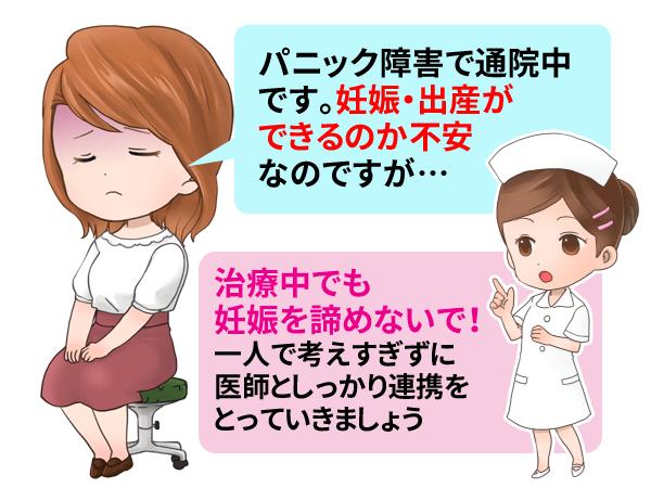 不安障害でも妊娠出産できる?妊娠初期はどうすればいい?〜元精神科看護婦がお答えします〜