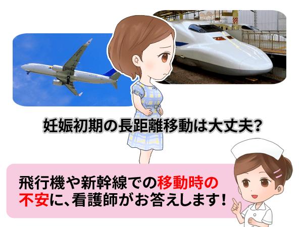 つわりがある!妊娠初期の新幹線・飛行機移動は大丈夫?看護師がお答えします!