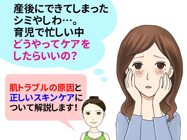 産後のママのしわの悩み!老化予防のスキンケアとしわ・肌トラブル対策