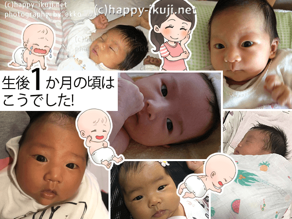 生後1カ月までにしたいことアンケート!記念写真の種類・お宮参りの準備・ママのリフレッシュ法など公開!