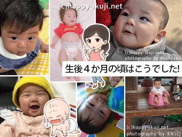 生後4か月・生後5カ月でしてあげたい!ママたちの後悔・失敗アンケート結果7選