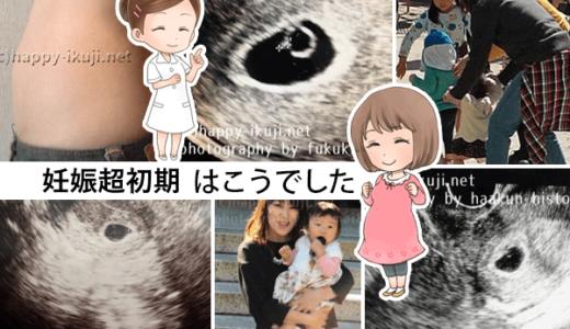 妊娠超初期症状の寒気は妊娠のサイン!貧血?着床で起こる高温期と低温期の差