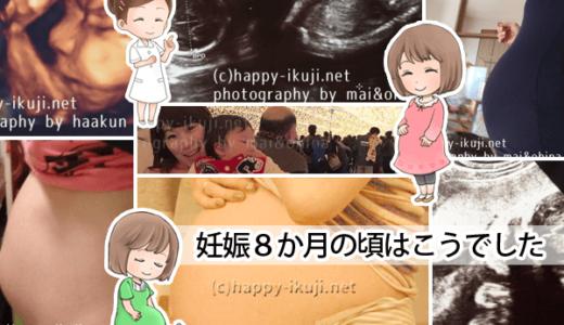 【産科医に相談した体験】妊娠後期の下痢でお腹が張る時の過ごし方・処方薬・早産の不安体験談
