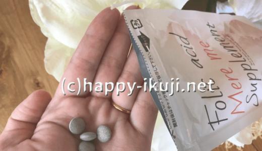 メルミー葉酸サプリは妊娠初期に飲みやすいか徹底調査!(粒の大きさ・におい)